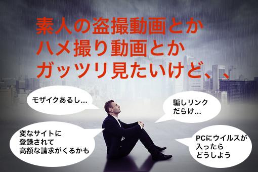 有料盗撮動画サイト!ジャンル別比較ランキング【平成30年版】