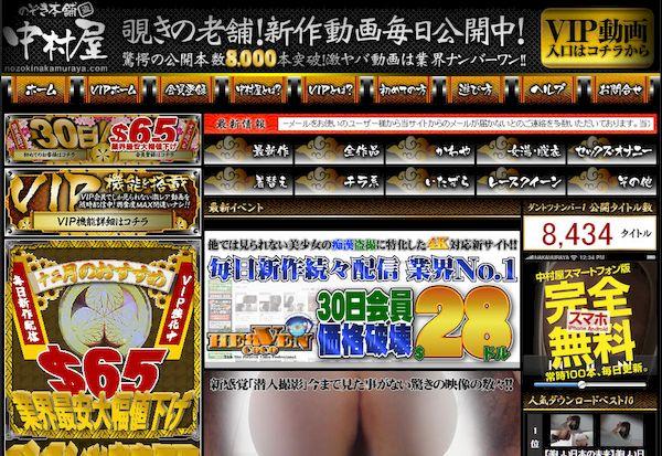 覗き本舗【中村屋】盗撮動画サイトの評価!ガチマニアが唸る納得の質